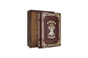 Книга подарочная BST 860291 235х300х55 мм Всемирная история. Люди, события, даты