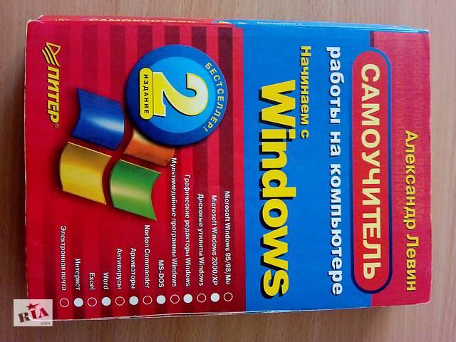 """продам Книга """"Самоучитель работы на компютере"""", 696стр., А. Левин+БОНУС бу в Ромнах"""
