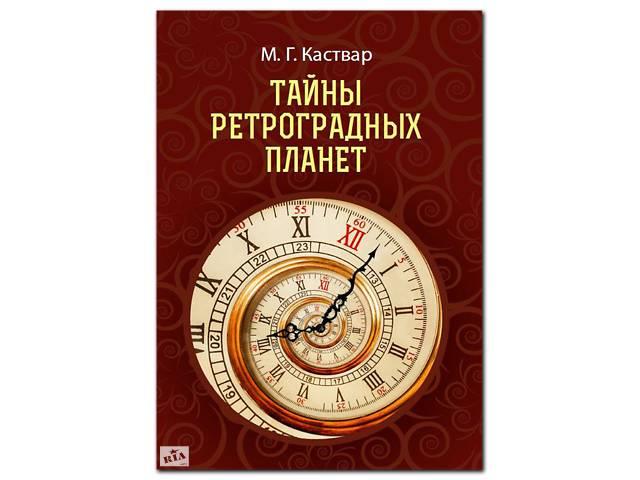 """бу Книга """"Тайны ретроградных планет"""" М. Г. Каствар в Одессе"""
