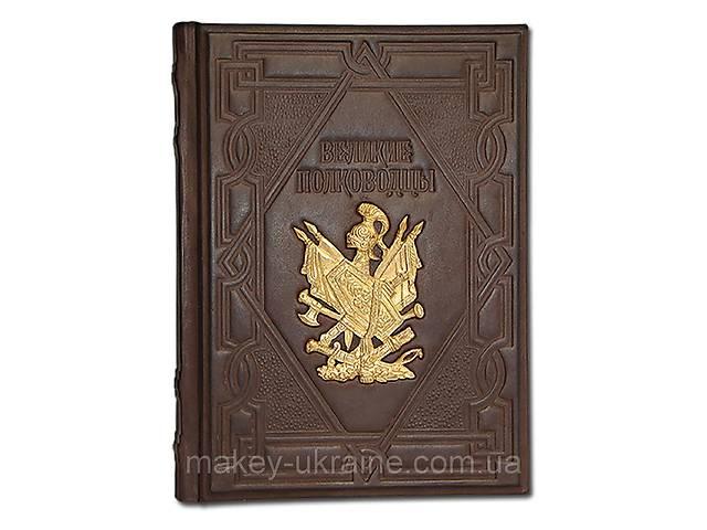 бу Книга «Великие полководцы» Афоризмы, притчи, легенды в Киеве
