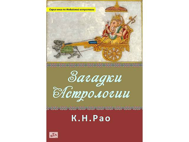 """купить бу Книга """"Загадки астрологии"""" К. Н. Рао в Одессе"""