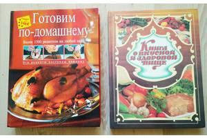 Книги по кулинарии. Сборник рецептов. О вкусной и здоровой пище - 2 книги