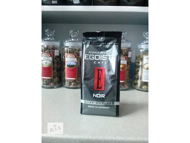 бу Кофе молотый Egoiste Noir 250 г. Премиум клас  в Украине