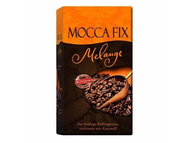 бу Кофе молотый Mocca Fix Melange 500 гр ДомовёнОК  в Украине