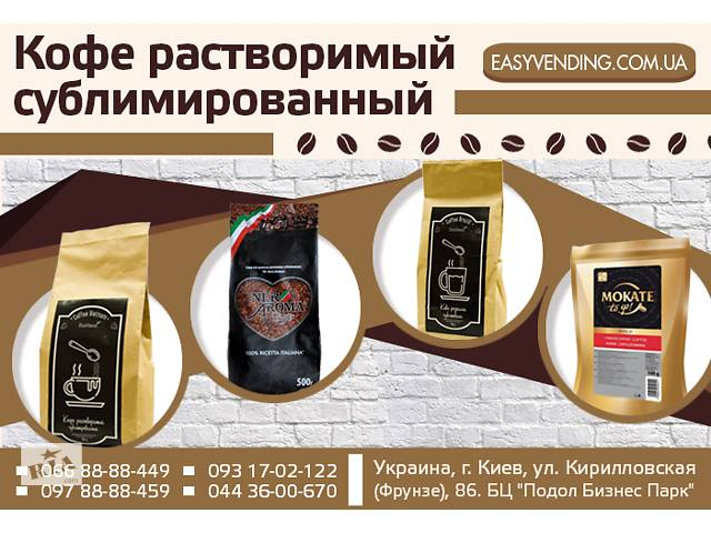бу Кофе Растворимый Сублимированный в Киеве