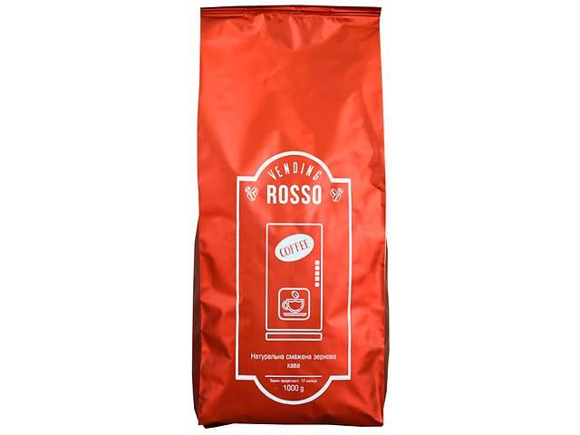 купить бу Кофе в зёрнах Rosso Vending, 1 кг в Киеве