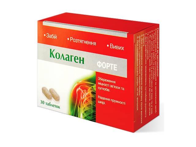 бу Коллаген форте, 30 табл. по 1000 мг в Одессе