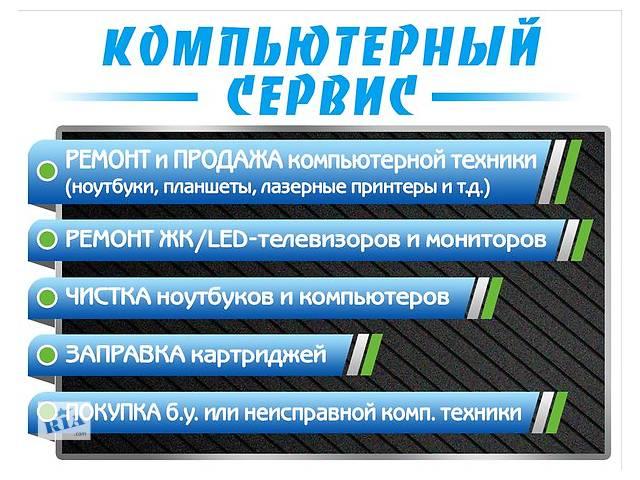 купить бу Компьютерный сервис  в Украине