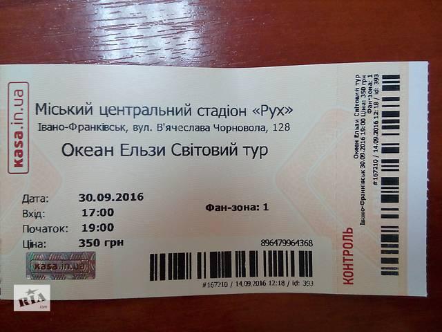 бу Концерт Океан Ельзи в Ивано-Франковске