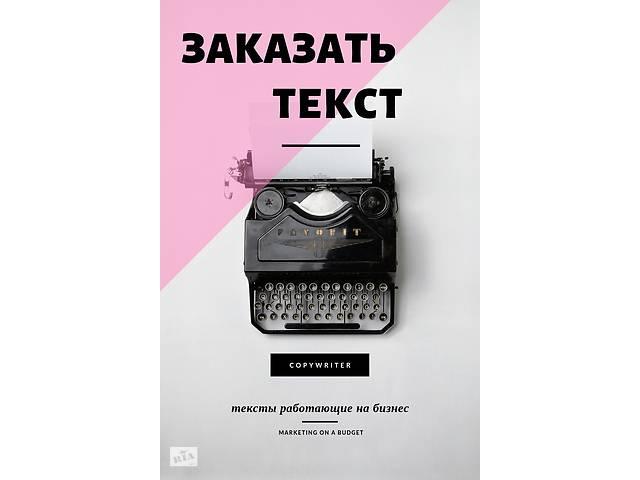 Копирайтер быстро выполнит большой объем по текстам- объявление о продаже   в Украине