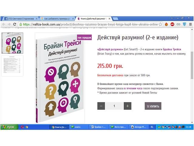 купить бу Копирайтер  в Украине