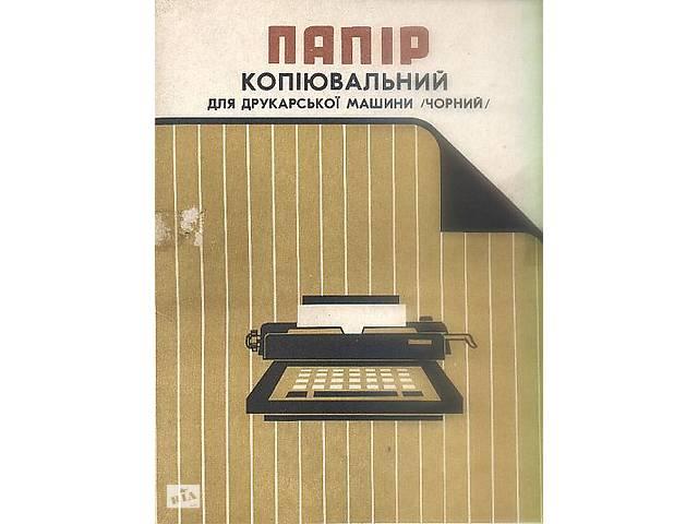 Копировальная бумага - А4 - 100 листов- объявление о продаже  в Ровно