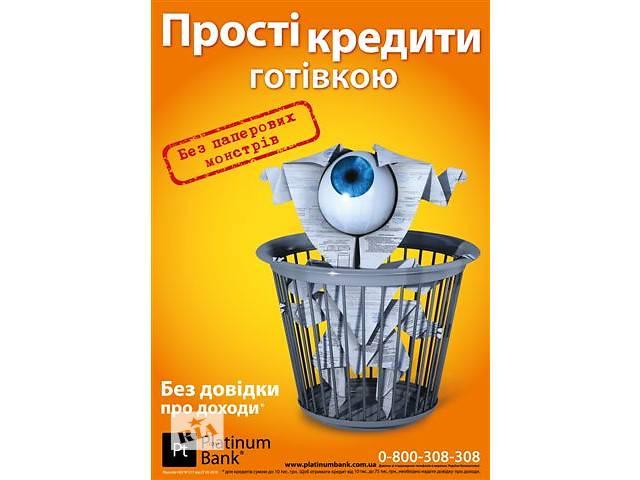 продам Кредит!до 40 000 грн. от Платинум Банк! бу в Тернополе