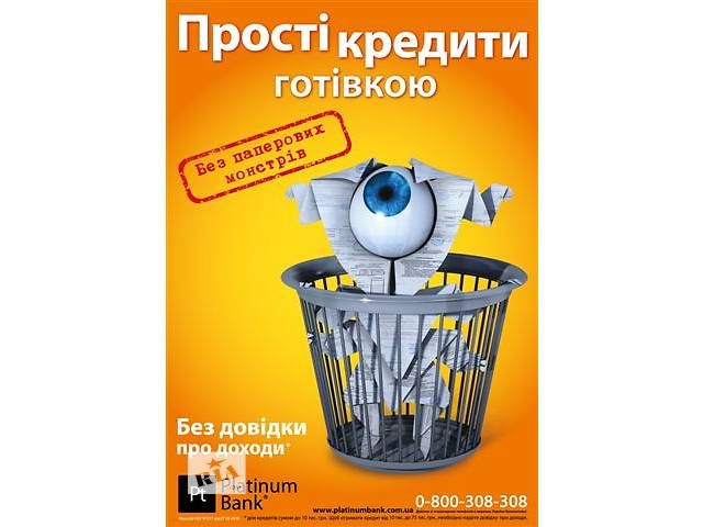 бу Кредит!до 40 000 грн. от Платинум Банк! в Тернополе