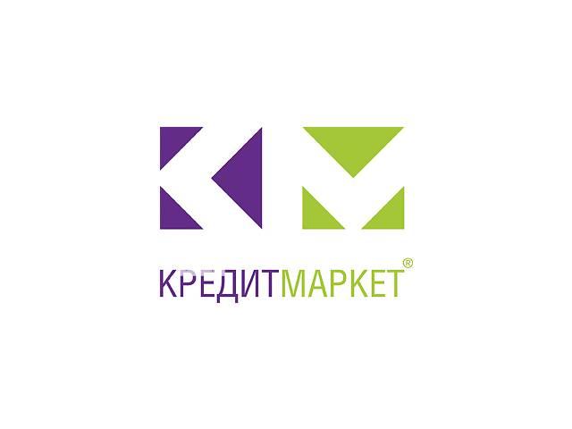 бу Кредит наличными до 500 000 грн. в Каменец-Подольском