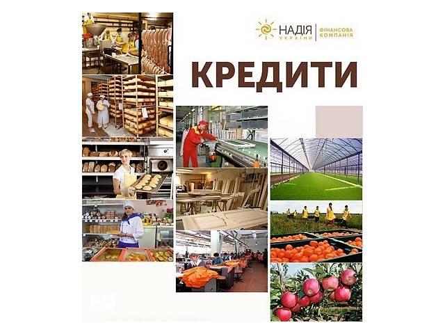 купить бу Кредит наличными в Львовской области