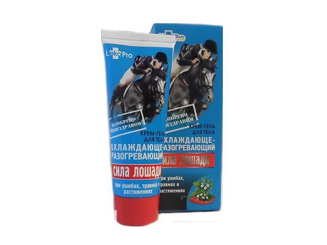 Крем-гель охлаждающе-разогревающий при ушибах серия Сила Лошади- объявление о продаже   в Украине