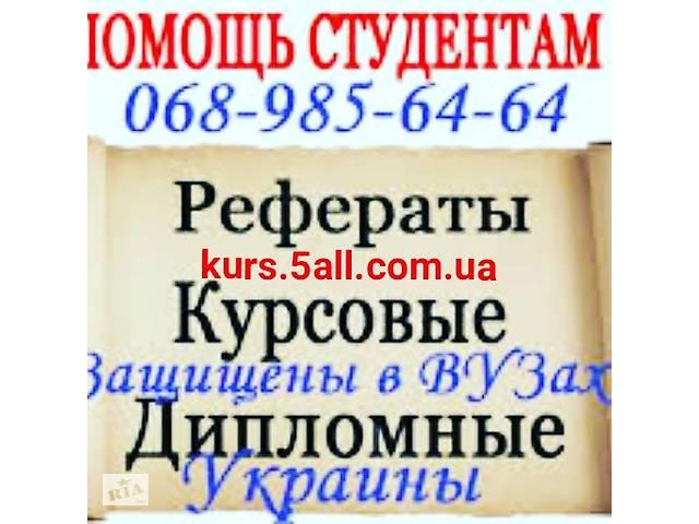 бу Купить курсовую, до, реферат  в Украине