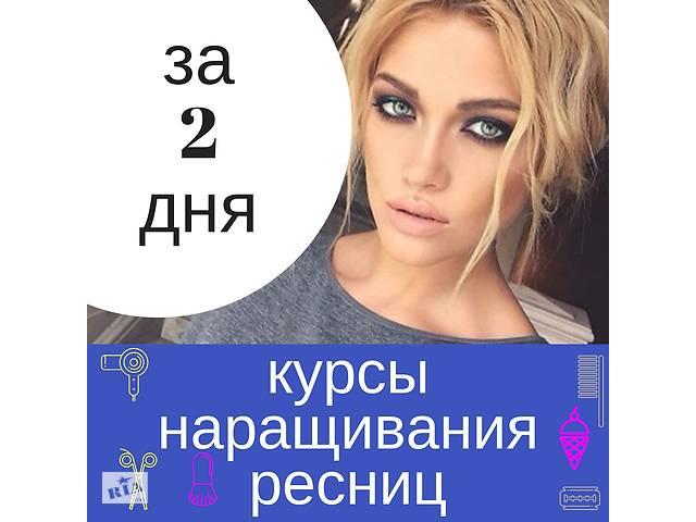 бу Курс наращивания ресниц -2 дня   в Україні