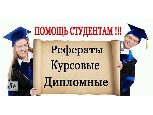 купить бу Курсовые работы, дипломные, презентации, рефераты на заказ.  в Украине