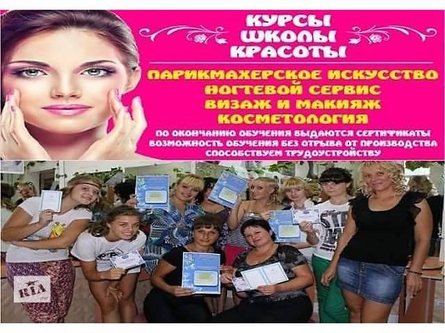 бу Курсы парикмахеров в Кривом Роге   в Украине