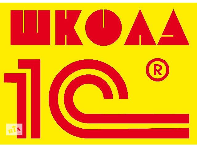 продам ЦСН «Школа 1С» бу в Луцке