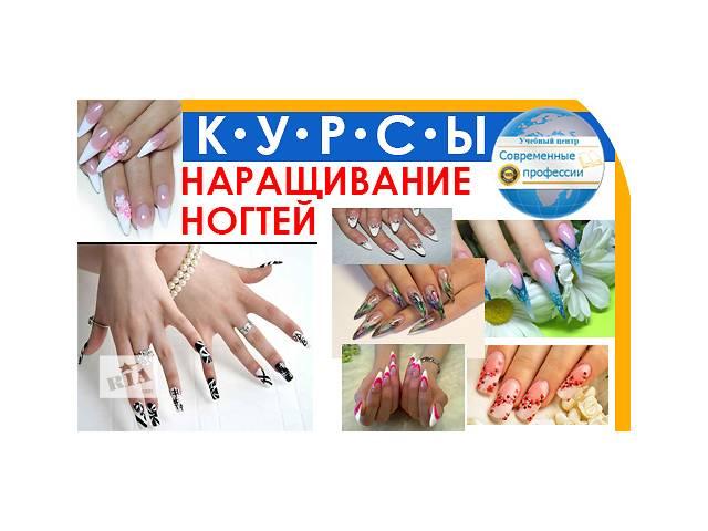 купить бу Курсы Наращивание ногтей.УЦ Современные профессии в Херсоне