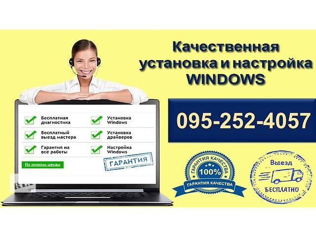 бу Квалифицированная компьютерная помощь по доступной цене в Краматорске