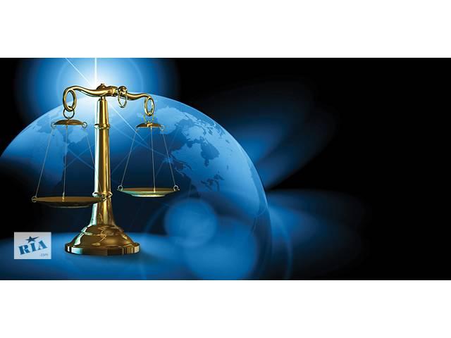 купить бу Квалифицированные юридические услуги  в Украине