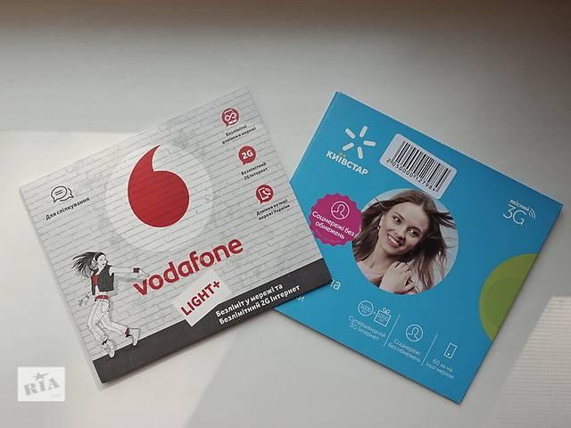 купить бу Киевстар. Vodafone Light+ Хорошие номера в Киеве