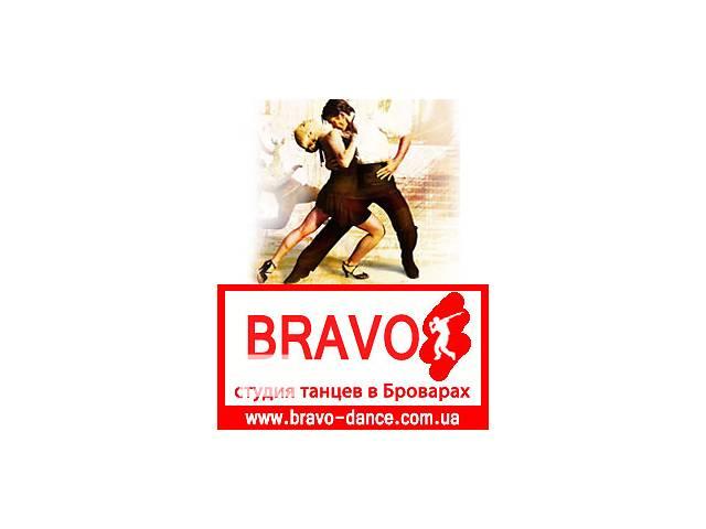 Латиноамериканские танцы бровары, latin dance, латина, школа танцев- объявление о продаже  в Броварах