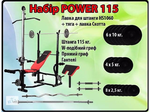 бу Лавка HS1070 + Штанга + гантели 115 кг. в Львове