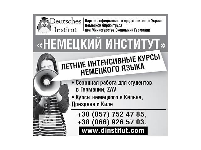 Летний интенсив!!!!Быстрый результат!!!!- объявление о продаже   в Украине