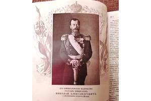 1914р. 1-я Світова війна. Унікальне видання.