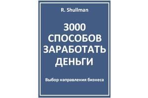 3000 способов заработать деньги бизнес-книга
