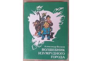 А Волков Волшебник изумрудного города Сказки фантастика мистика приключения