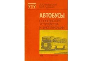 Автобусы особенности устройства и эксплуатации. А. А. Чередников.