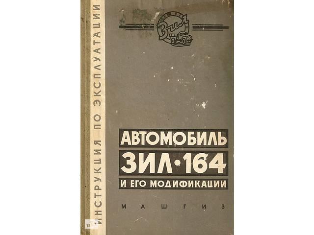 продам Автомобиль ЗИЛ-164 и его модификации (инструкция по эксплуатации). бу в Киеве