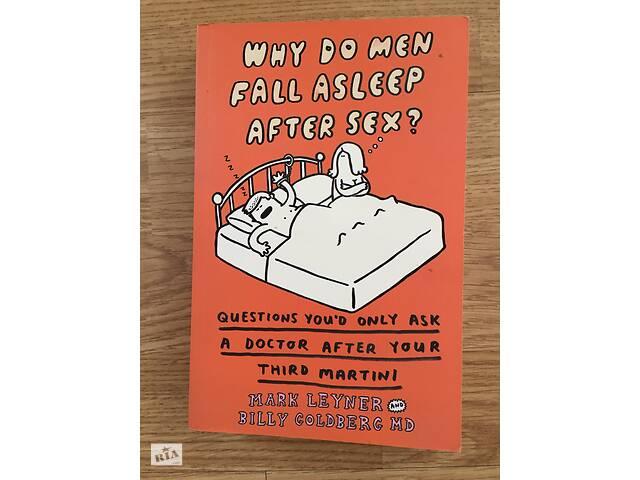 бу Бестселлер на английском -  Why Do Men Fall Asleep After Sex?  в Одессе