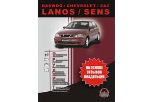 Daewoo / Chevrolet Lanos / Sens (Дэу / Шевроле Ланос / Сенс). Інструкція по експлуатації, рекомендації по ремонту
