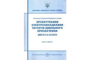 ДБН.2.5-23-2010 Проектирование электрооборудования об'объектов гражданского назначения