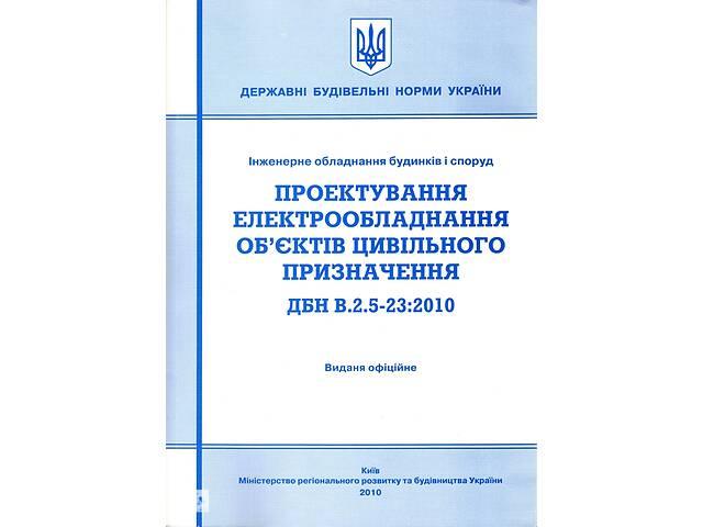 бу ДБН.2.5-23-2010 Проектирование электрооборудования об'объектов гражданского назначения в Киеве