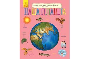 Детская энциклопедия дошкольника Наша планета (р) 614019