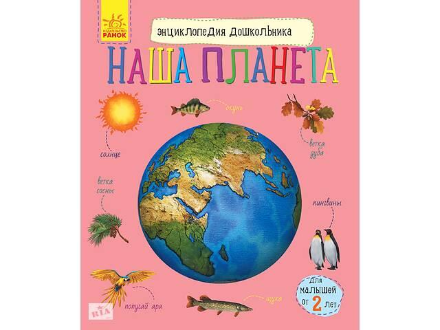 продам Детская энциклопедия дошкольника Наша планета (р) 614019 бу в Одессе