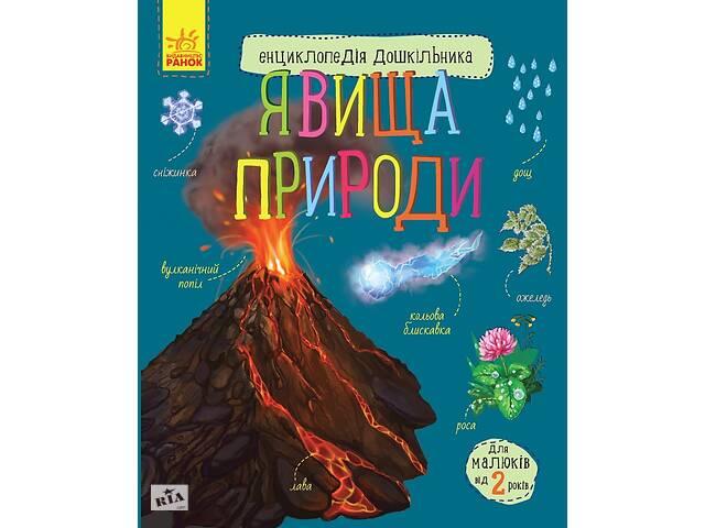 продам Детская энциклопедия дошкольника: Явления природы (у) 614018 бу в Одессе