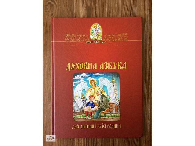бу Духовная азбука для детей в Виннице