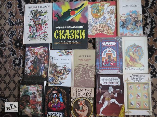 Детские книги для дошкольников и младшего школьного возраста советские- объявление о продаже  в Тернополе