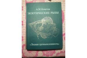 Екзотичні риби. авт. А.М. Кочетов. 1989 року. Все для акваріума.