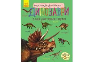 Энциклопедия дошкольника (новая) : Динозавры (у) 614022