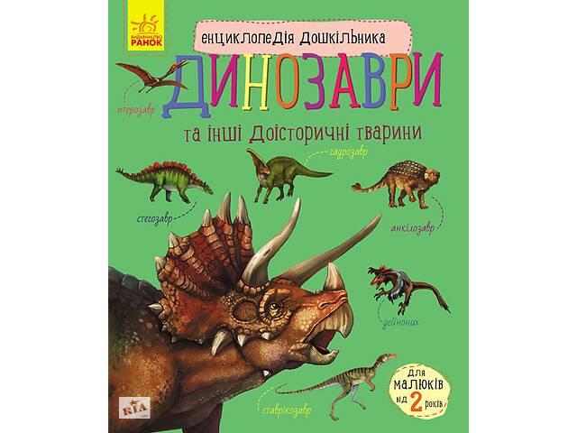 купить бу Энциклопедия дошкольника (новая) : Динозавры (у) 614022 в Одессе
